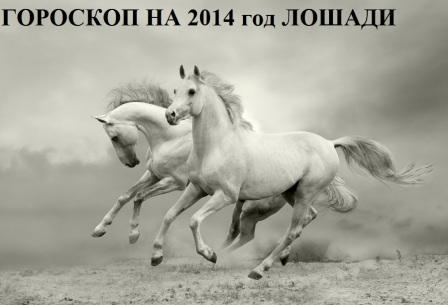 ОБЩИЙ ГОРОСКОП НА 2014 ГОД
