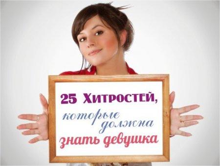 25 xитростей, которые должна знать девушка