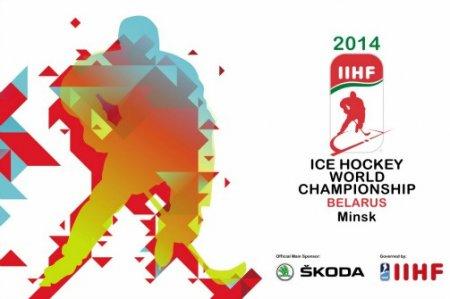 Чемпионат мира по хоккею: Петь и плясать будем даже ночью