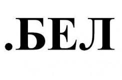 ICANN одобрила выделение Беларуси домена .БЕЛ