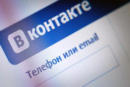 «ВКонтакте» заморозил 30 тысяч аккаунтов