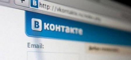 «ВКонтакте» недоступен для всех пользователей